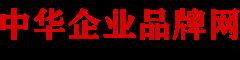 中华企业品牌网